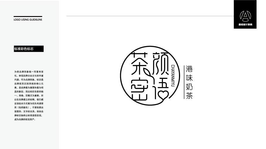 茶颜密语LOGO设计中标图1