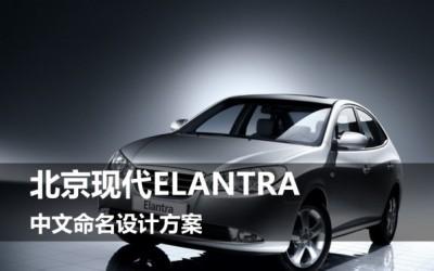 北京现代汽车命名