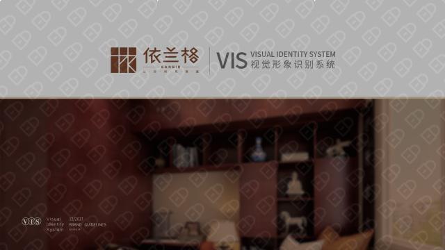 依兰格家居公司VI设计入围方案1
