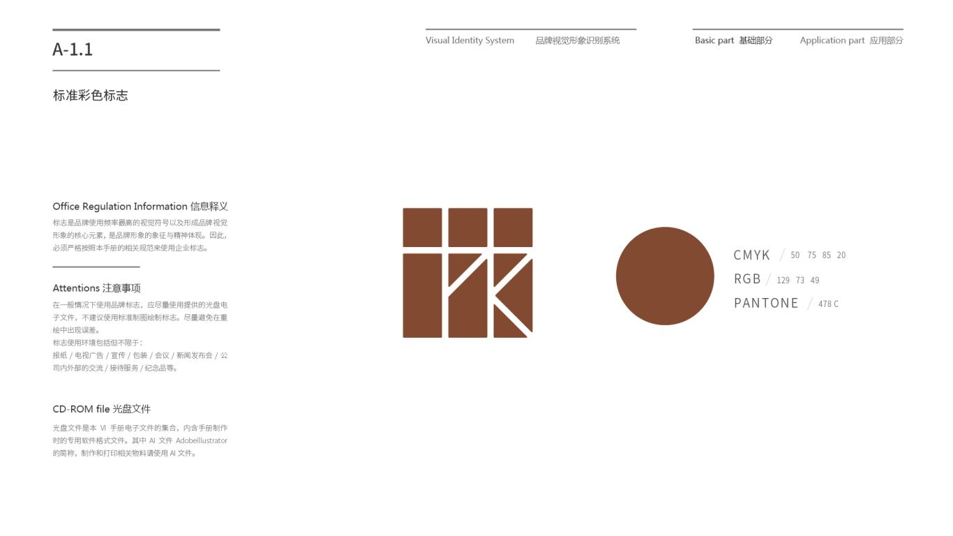 依兰格VI设计中标图3