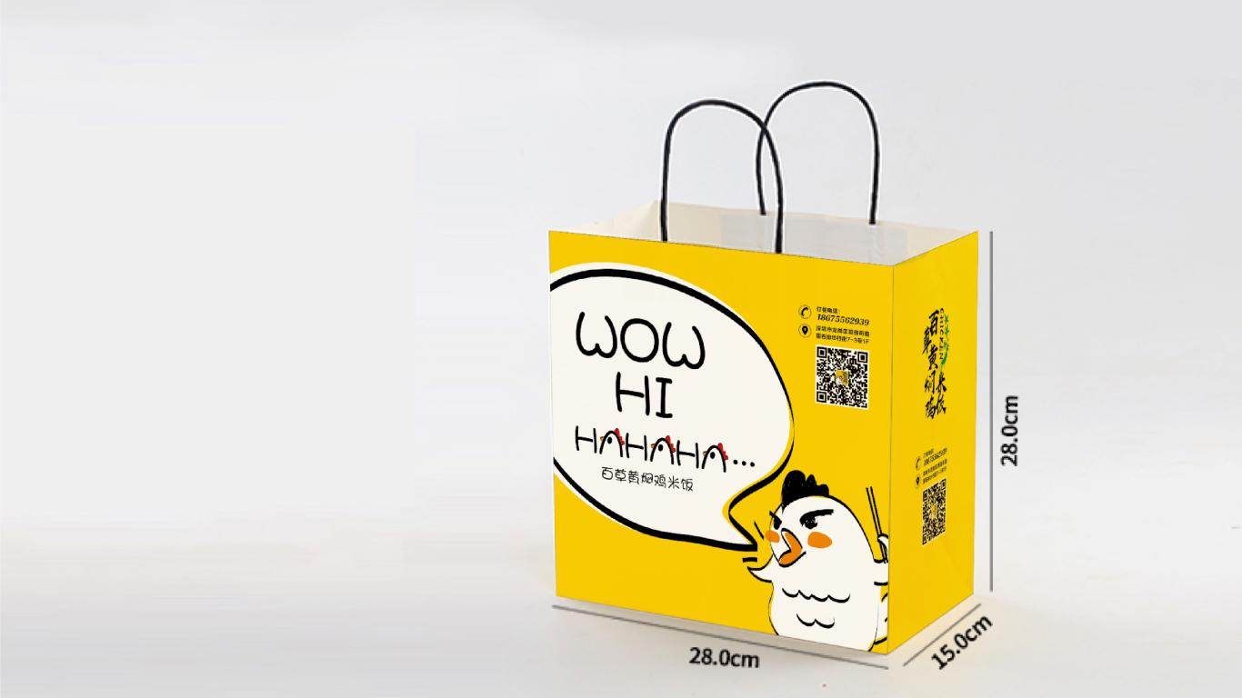 百草黄焖鸡包装设计中标图1