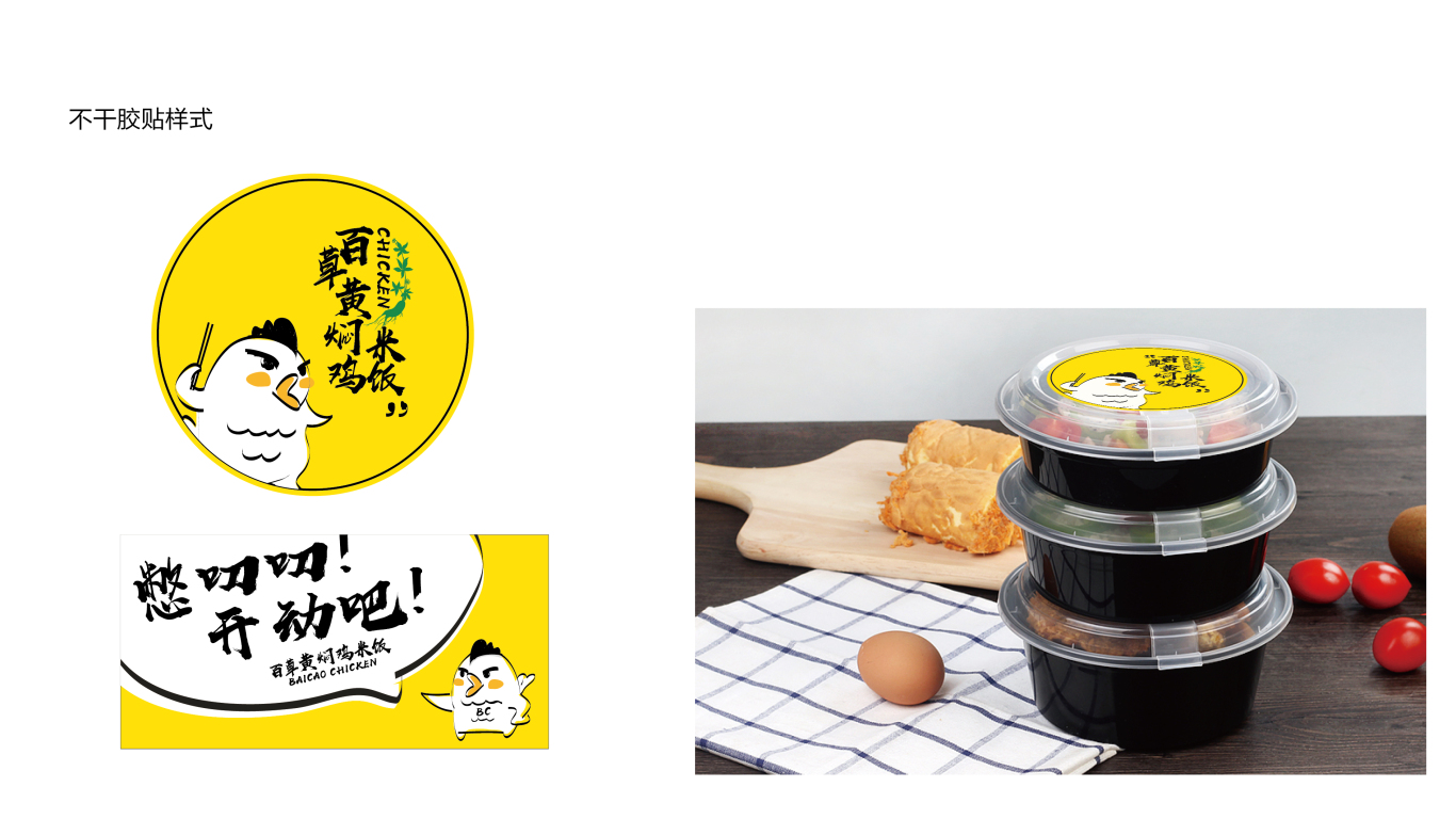 百草黄焖鸡包装设计中标图6
