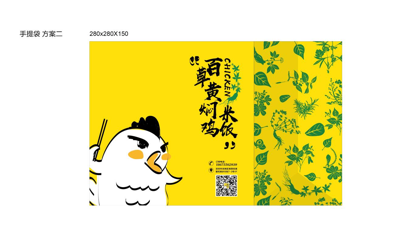 百草黄焖鸡包装设计中标图2