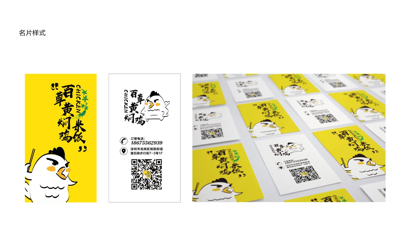 百草黄焖鸡包装设计中标图7