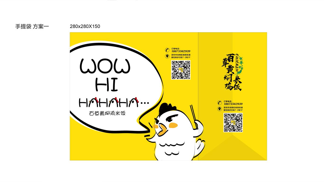 百草黄焖鸡包装设计中标图0
