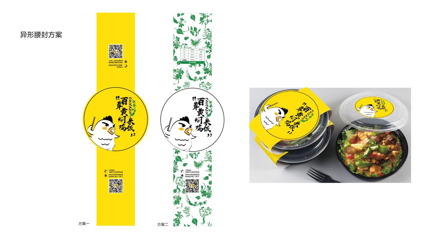 百草黄焖鸡包装设计中标图5