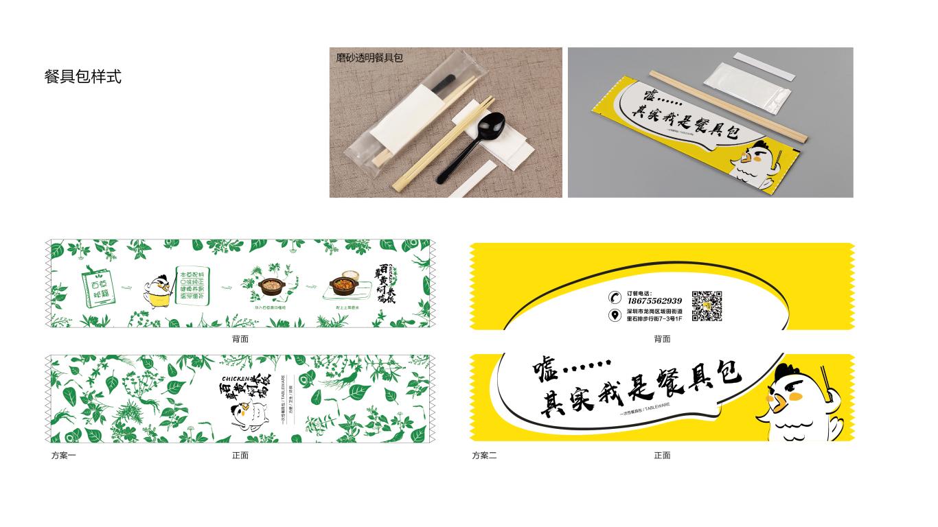 百草黄焖鸡包装设计中标图8