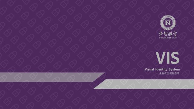 华智胜言VI设计入围方案0