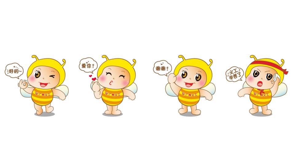 广州市义务工作者联合会吉祥物设计