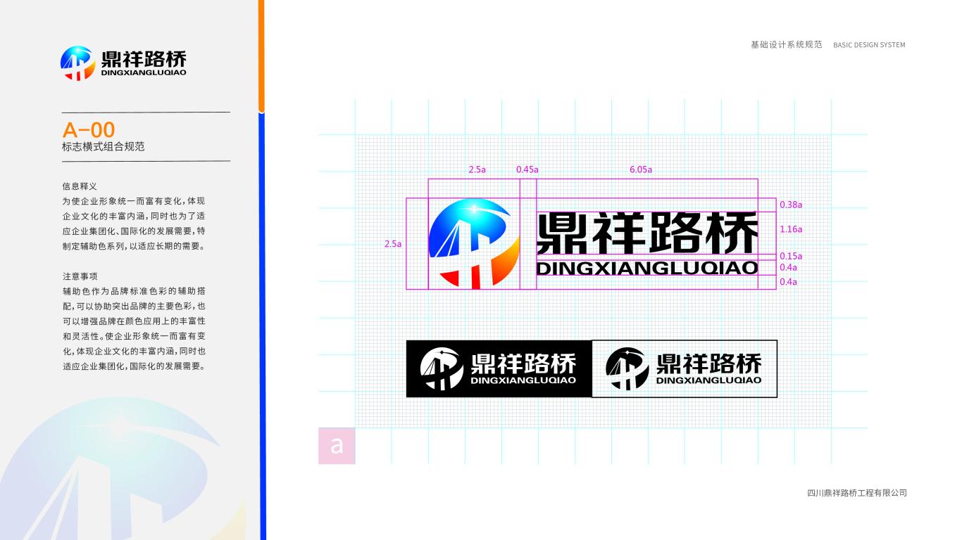 鼎祥路桥VI设计中标图0