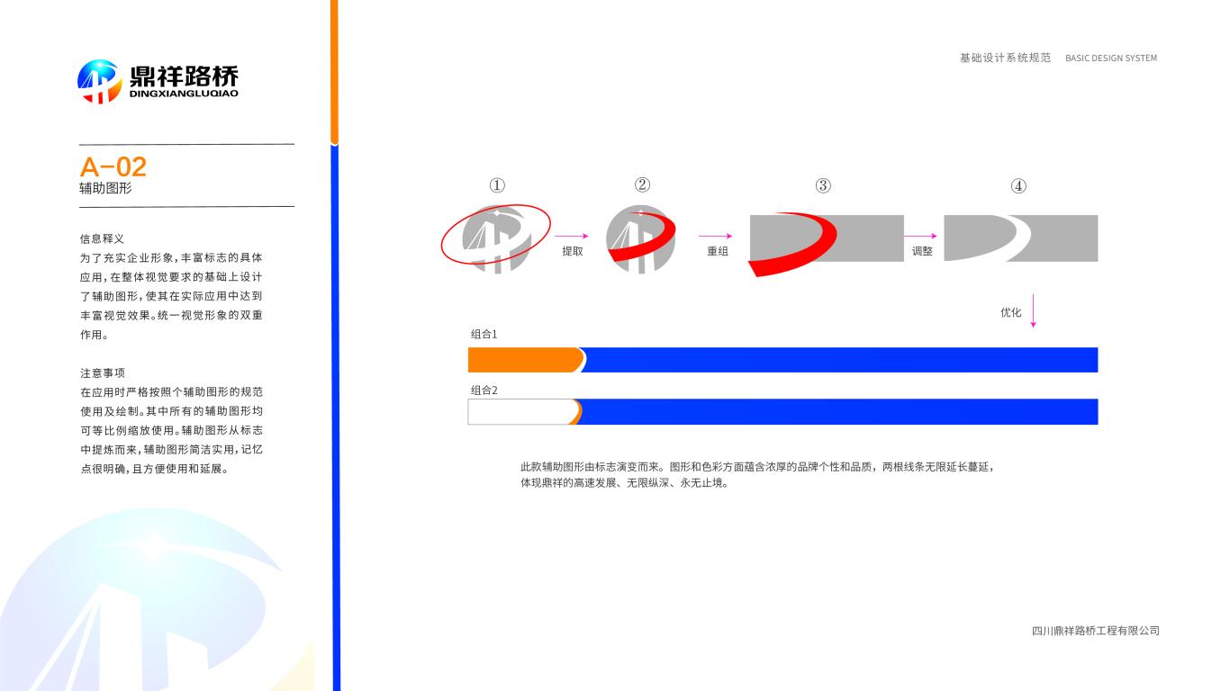 鼎祥路桥VI设计中标图3