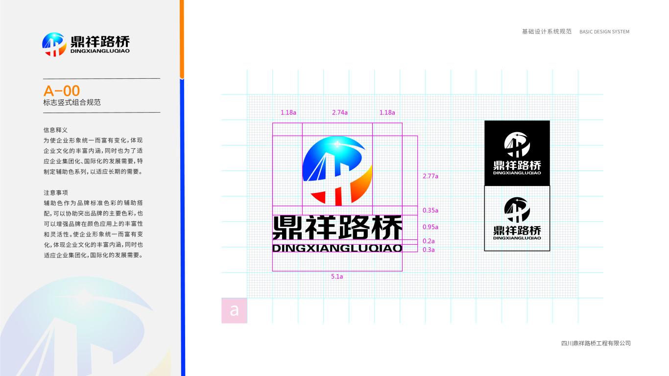 鼎祥路桥VI设计中标图1