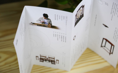 【印刷品】- 红儒家具品牌四折...