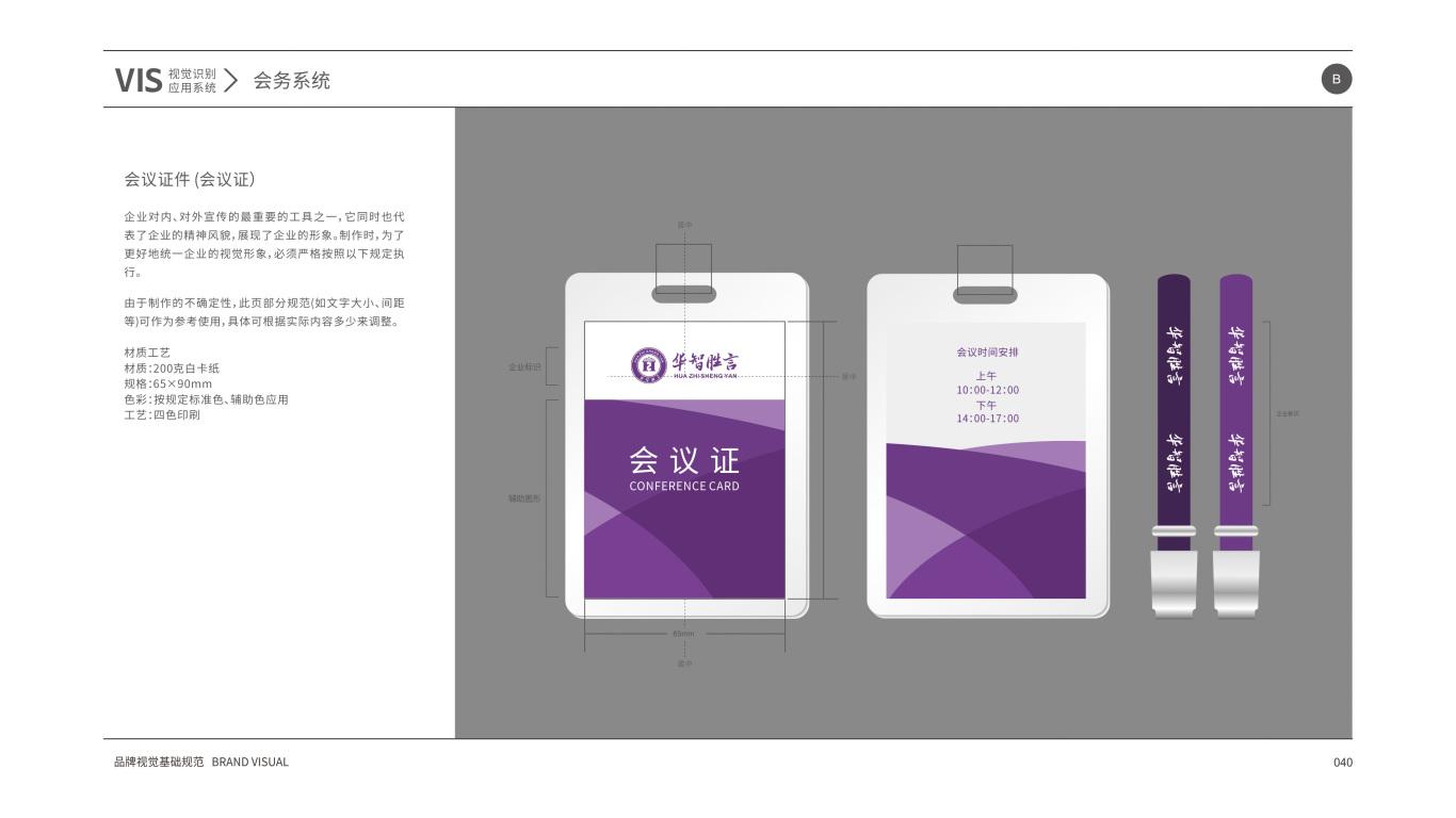 华智胜言VI设计中标图48