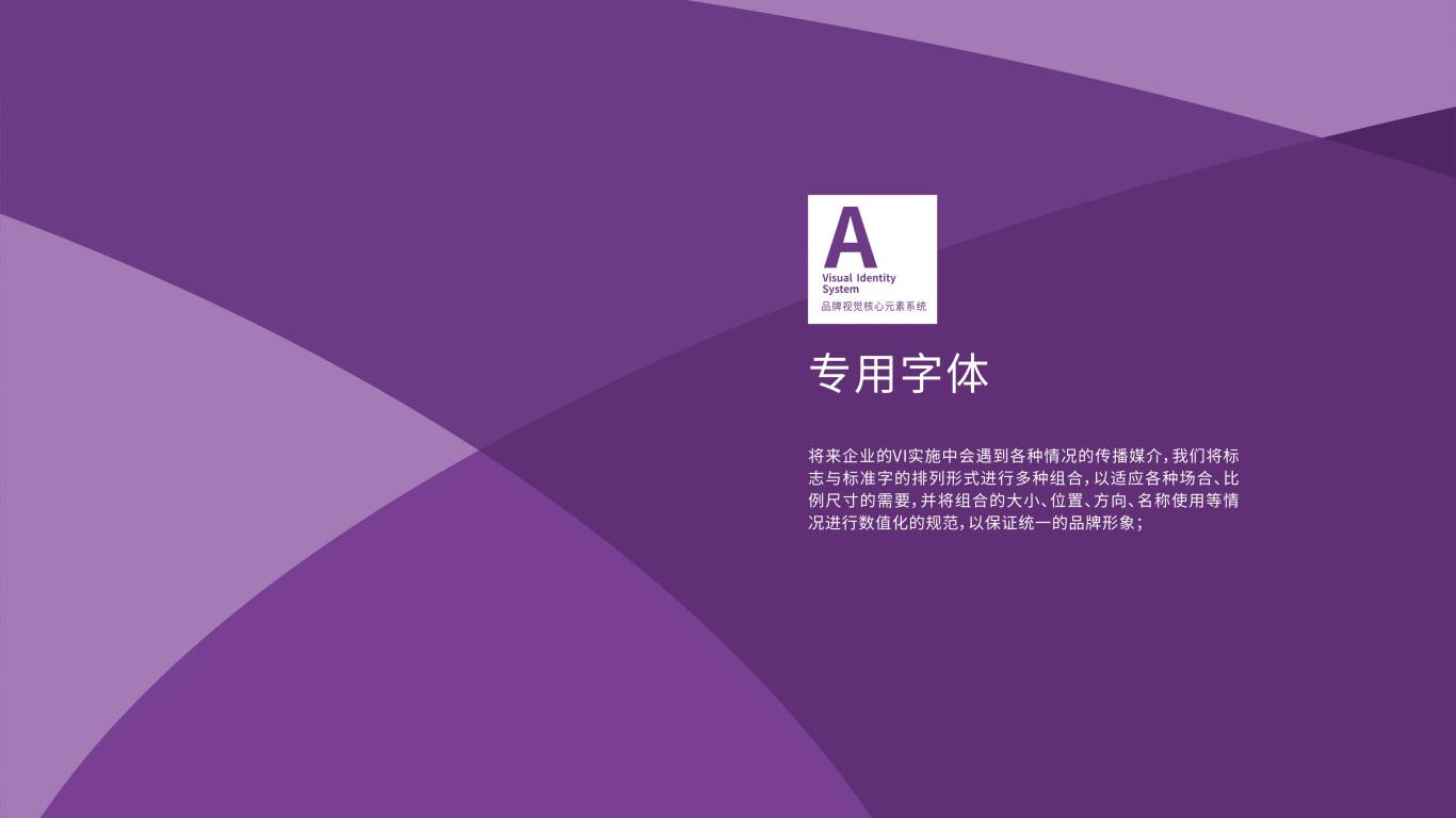 华智胜言VI设计中标图24