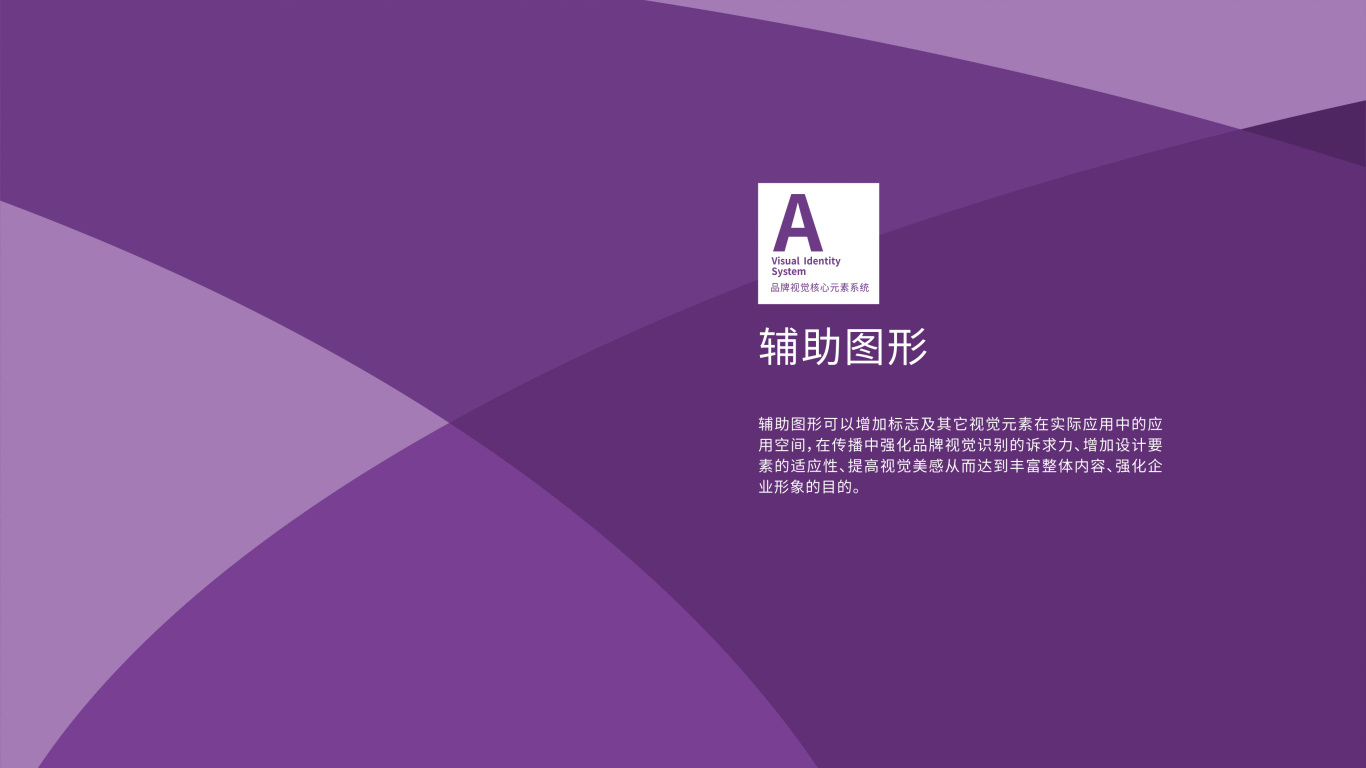 华智胜言VI设计中标图21
