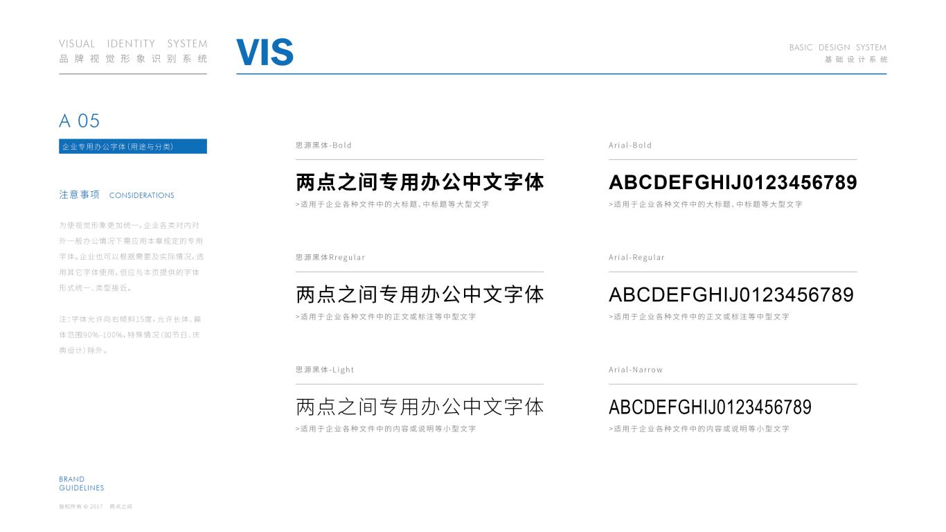 两点之间VI设计中标图5
