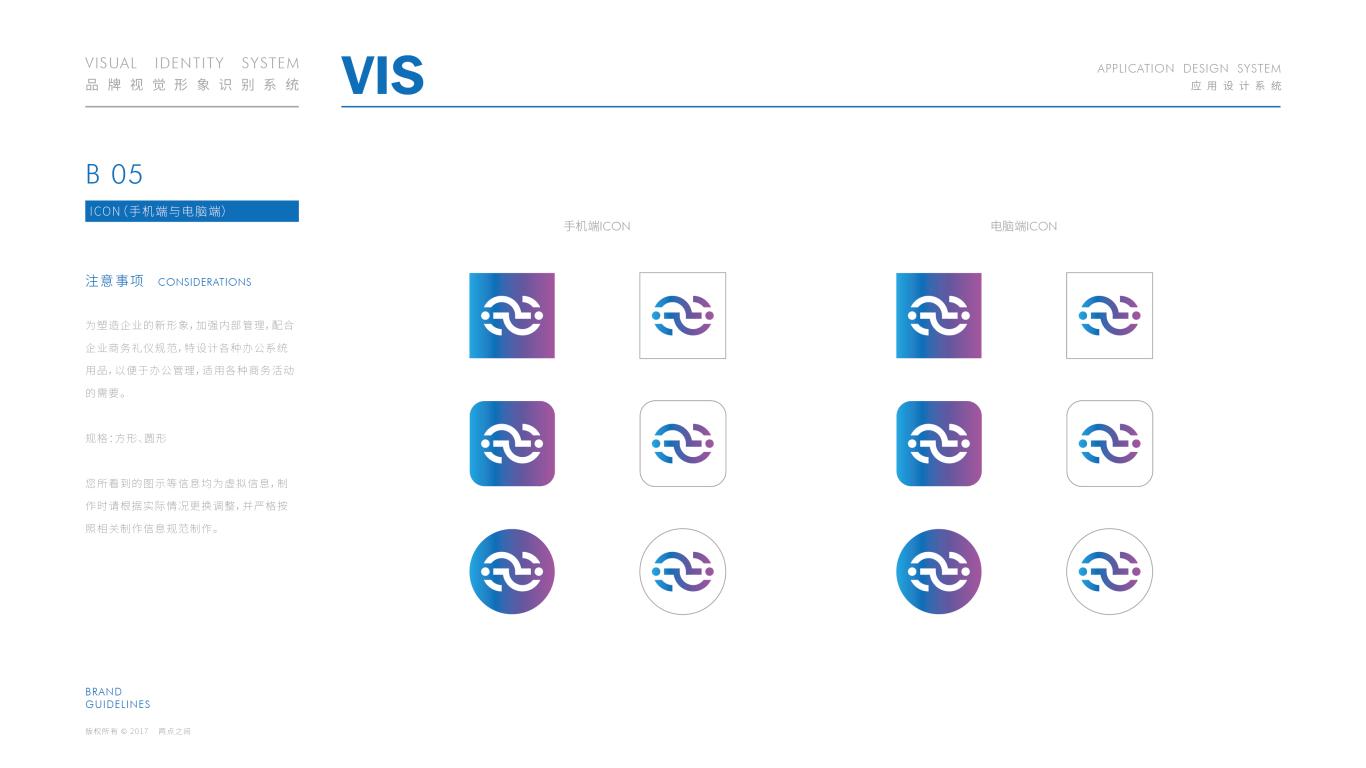 两点之间VI设计中标图11