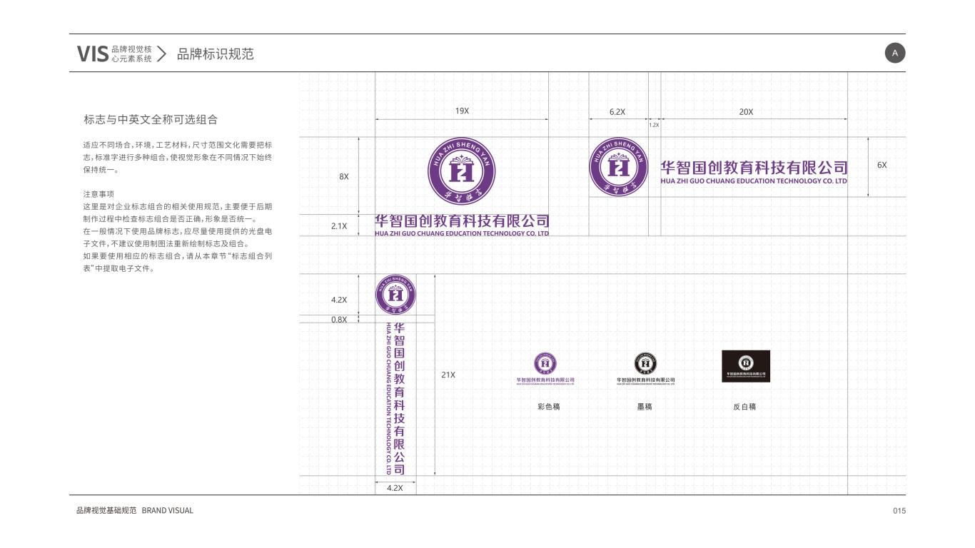 华智胜言VI设计中标图17