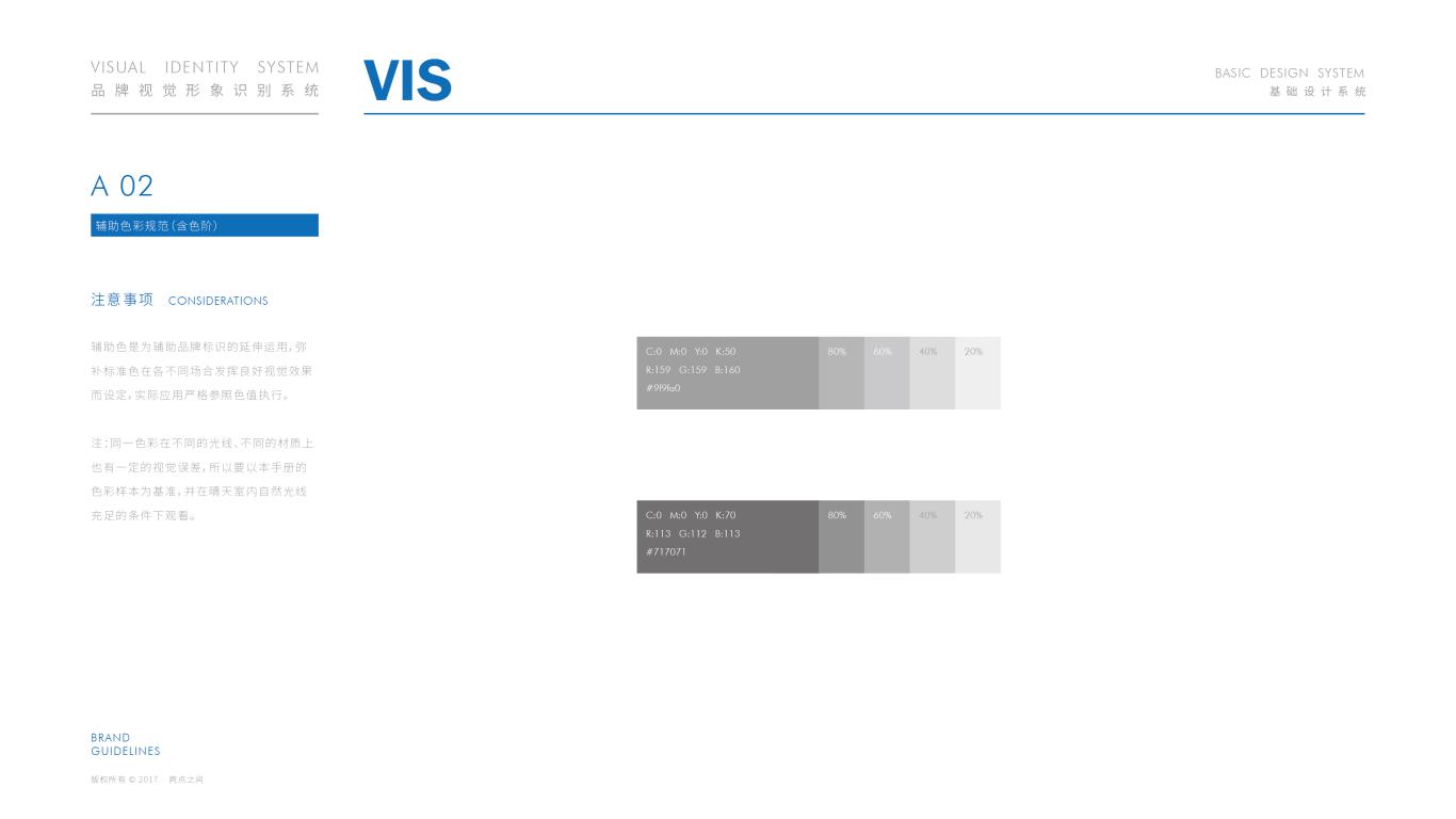 两点之间VI设计中标图2