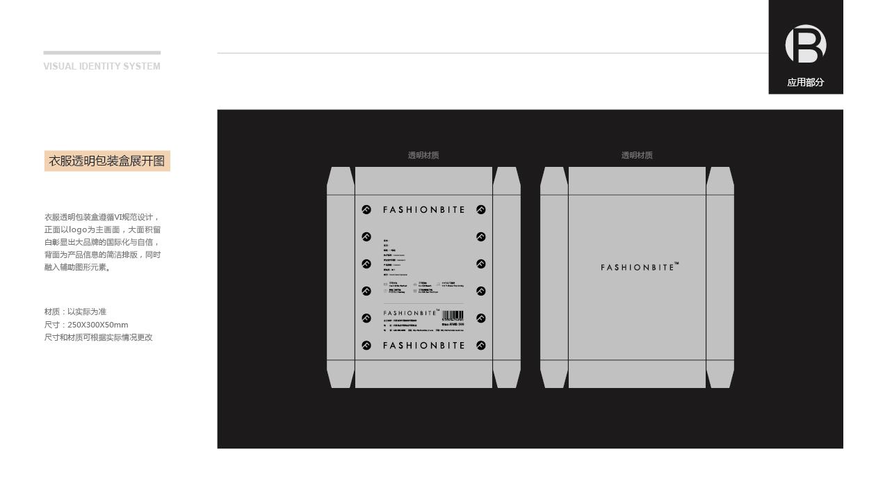 fashionbiteVI设计中标图3