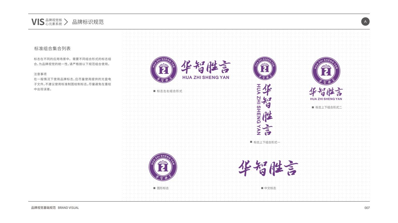 华智胜言VI设计中标图9