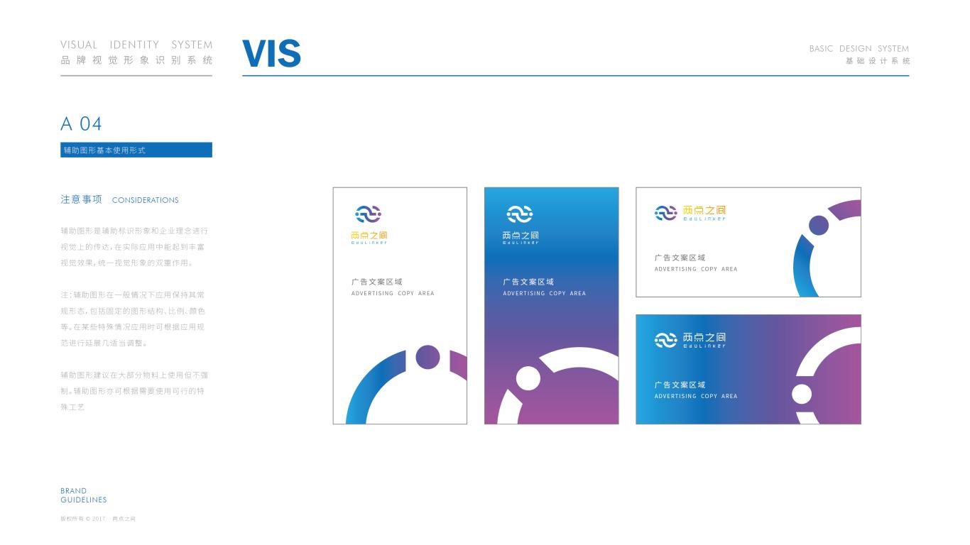 两点之间VI设计中标图4