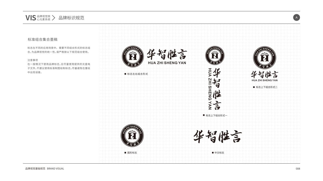 华智胜言VI设计中标图10