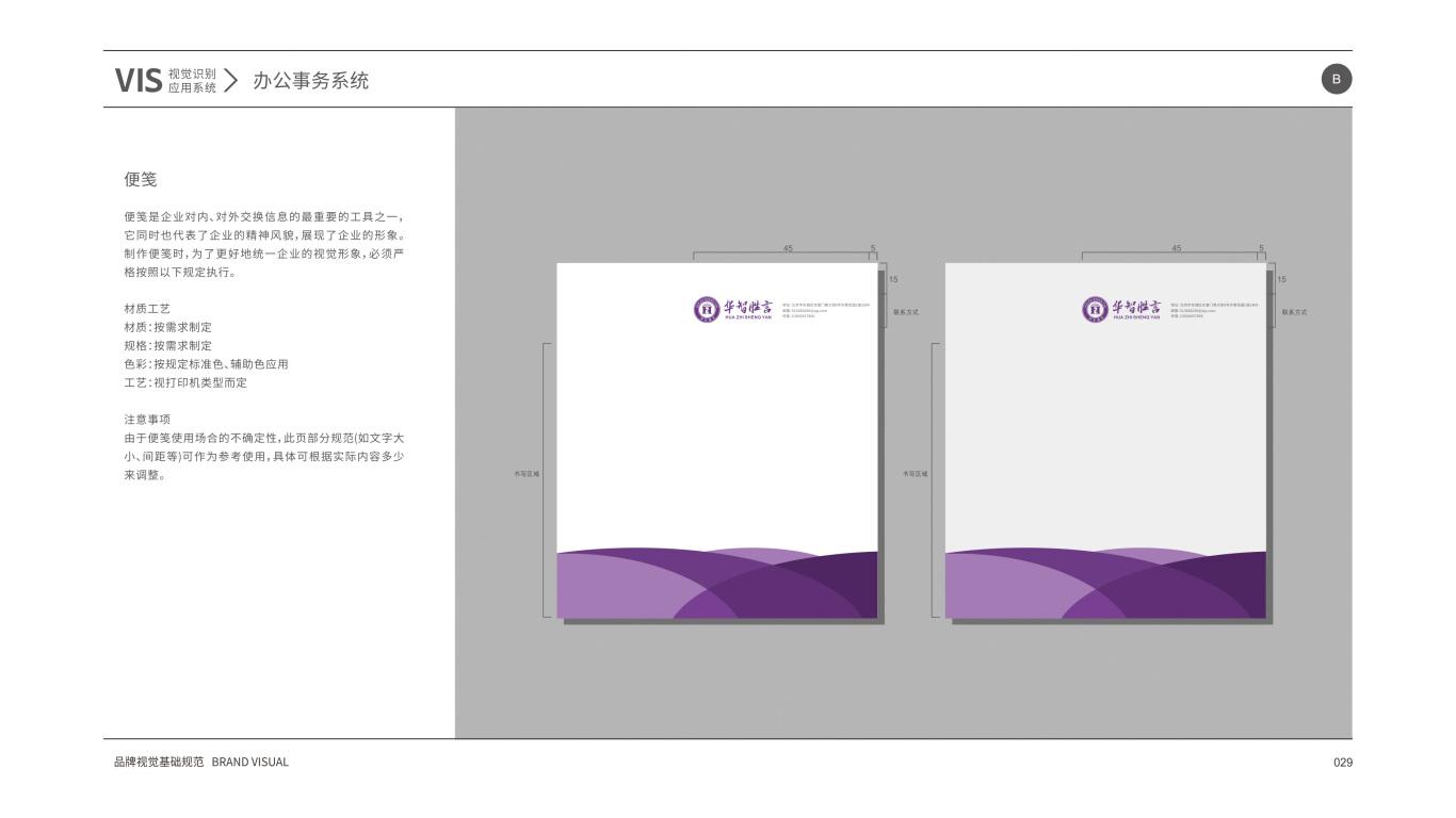 华智胜言VI设计中标图36