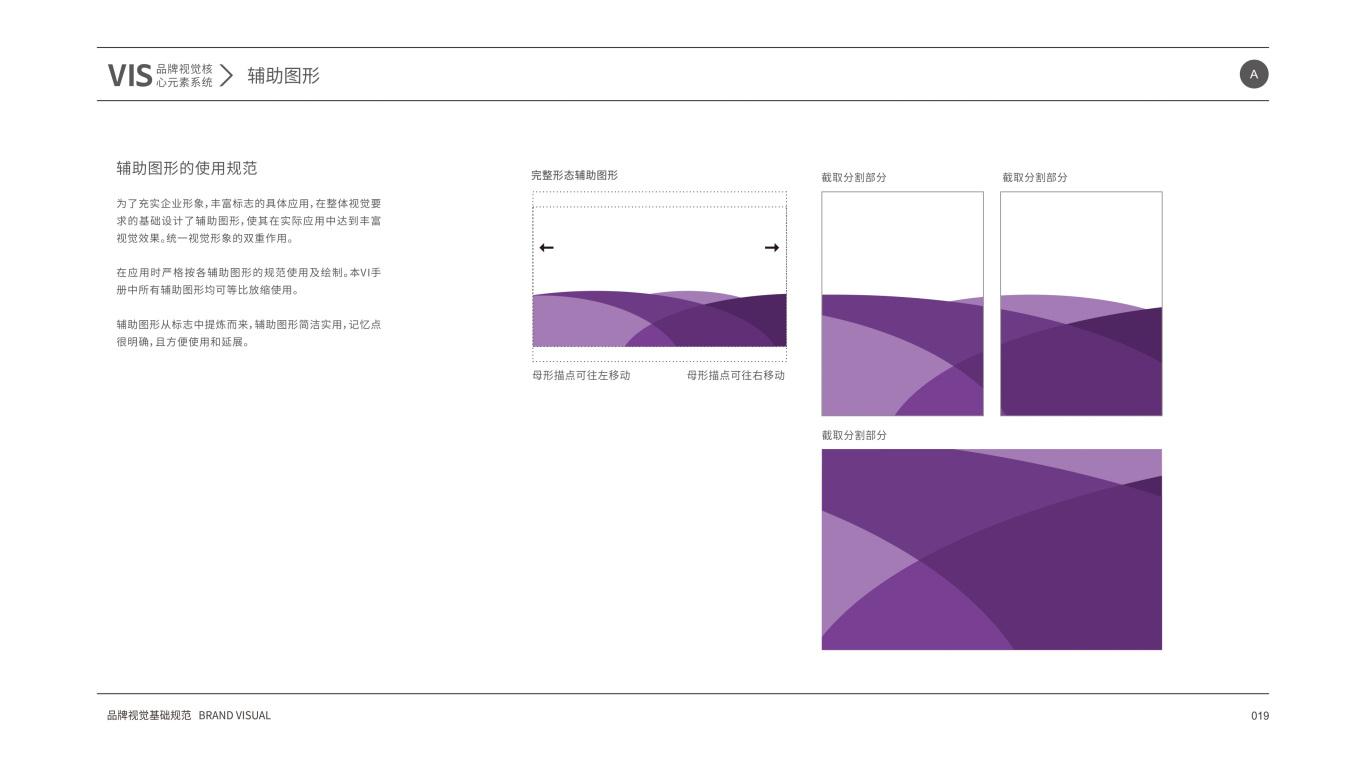 华智胜言VI设计中标图23