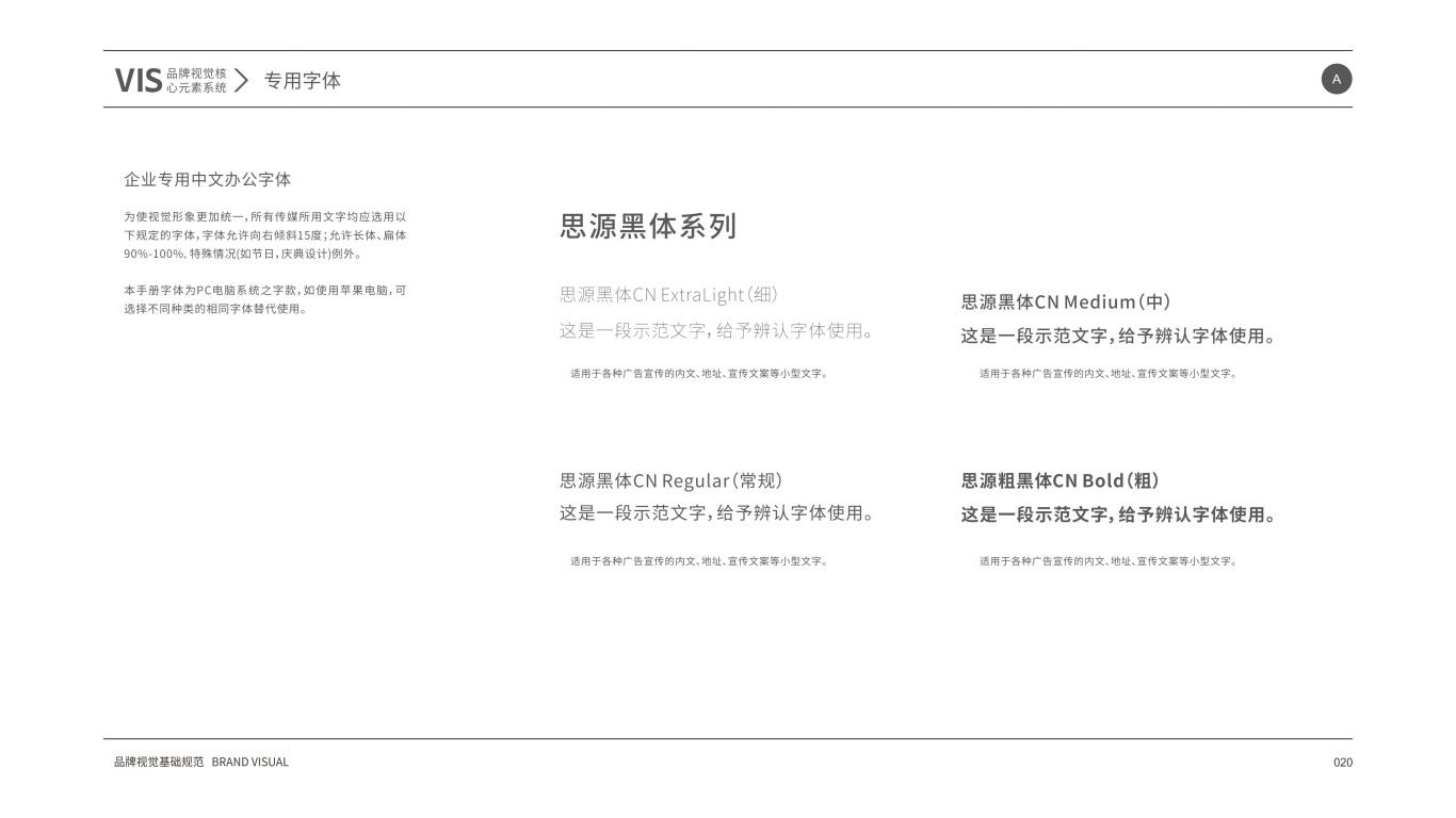 华智胜言VI设计中标图25