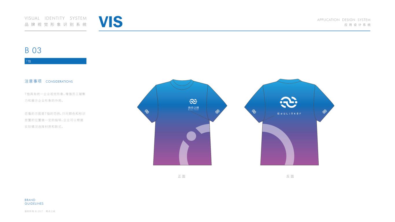 两点之间VI设计中标图9