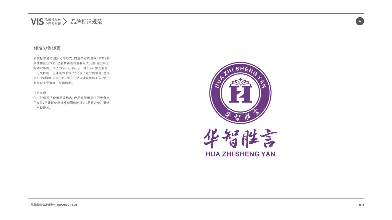 华智胜言VI设计中标图3