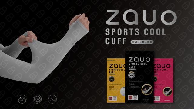 zauo包装设计入围方案2