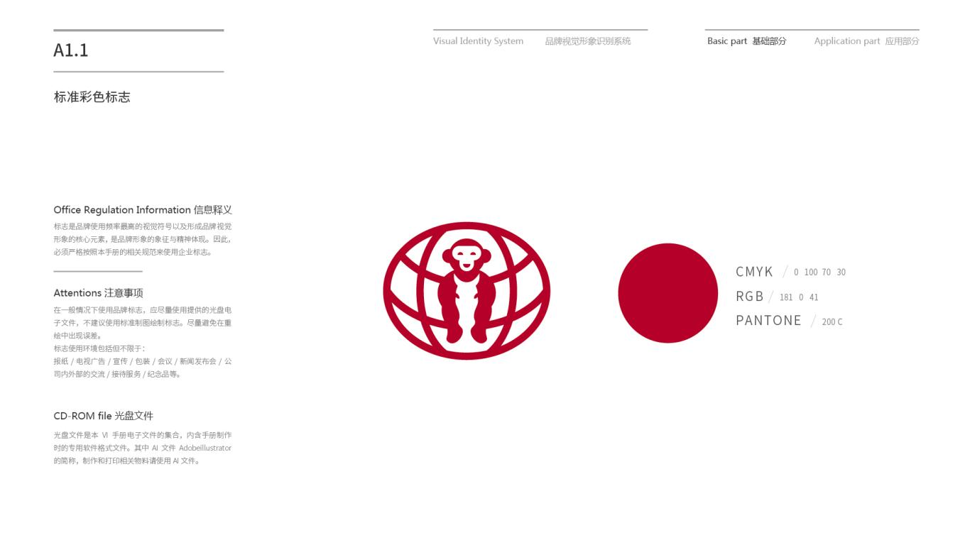 马上封猴VI设计中标图4