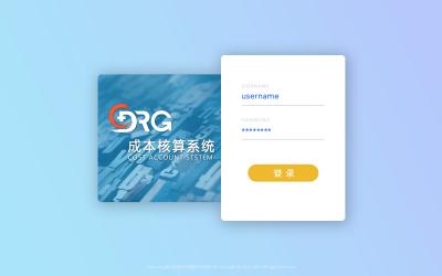 DRG成本核算系统