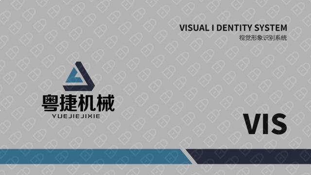 粤捷机械VI设计入围方案1