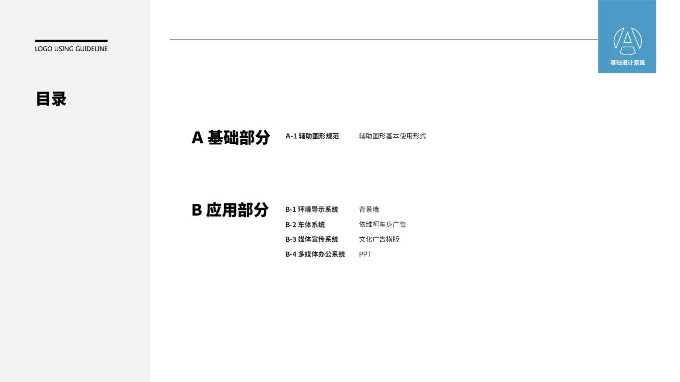 粤捷机械VI设计中标图1