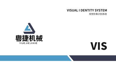 粤捷机械VI设计