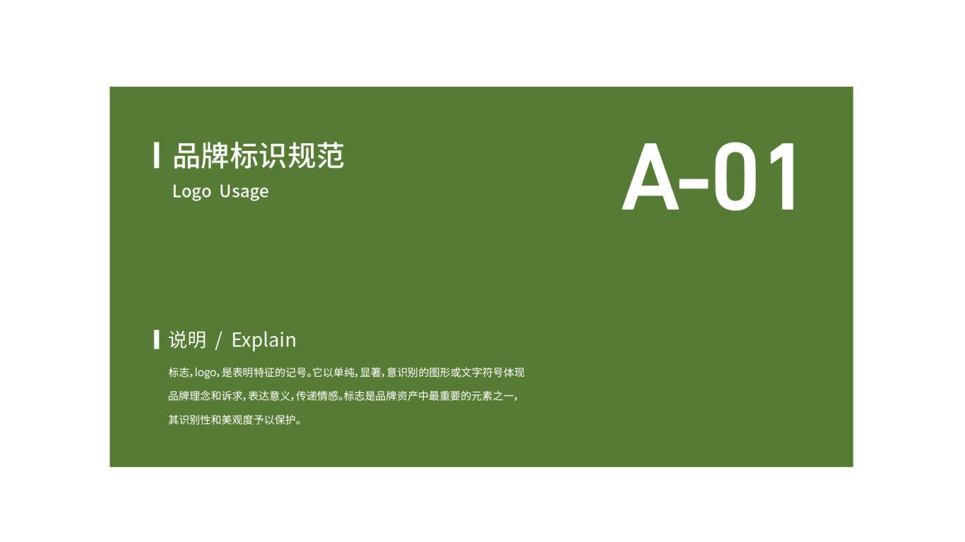 军民智融VI设计中标图30