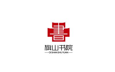 福建省 宁德市 旗山书院logo-      vi 包装画册图片