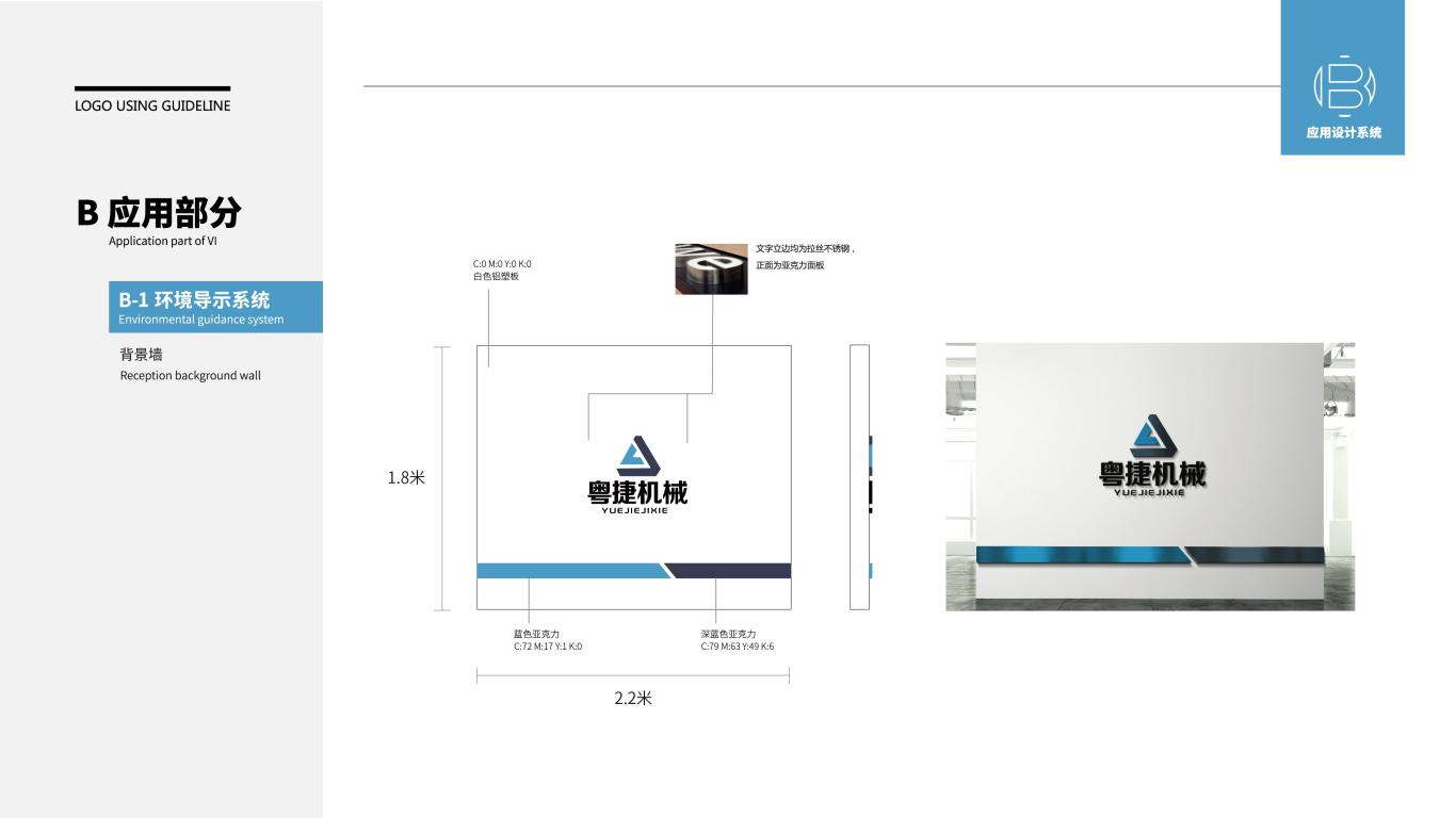 粤捷机械VI设计中标图3