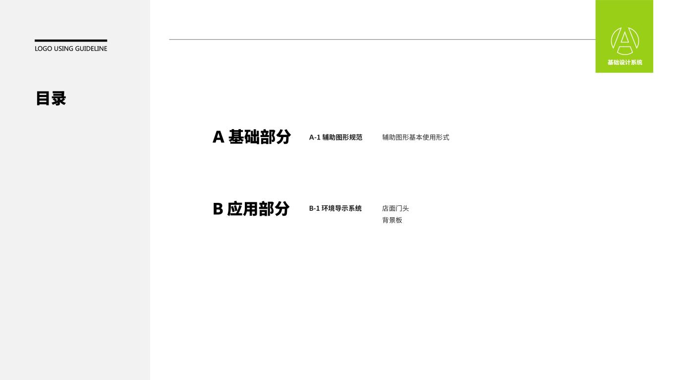 启跃(VI)VI设计中标图4