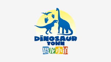 恐龍小鎮旅游品牌LOGO設計
