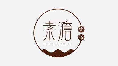 素澹文化公司LOGO乐天堂fun88备用网站