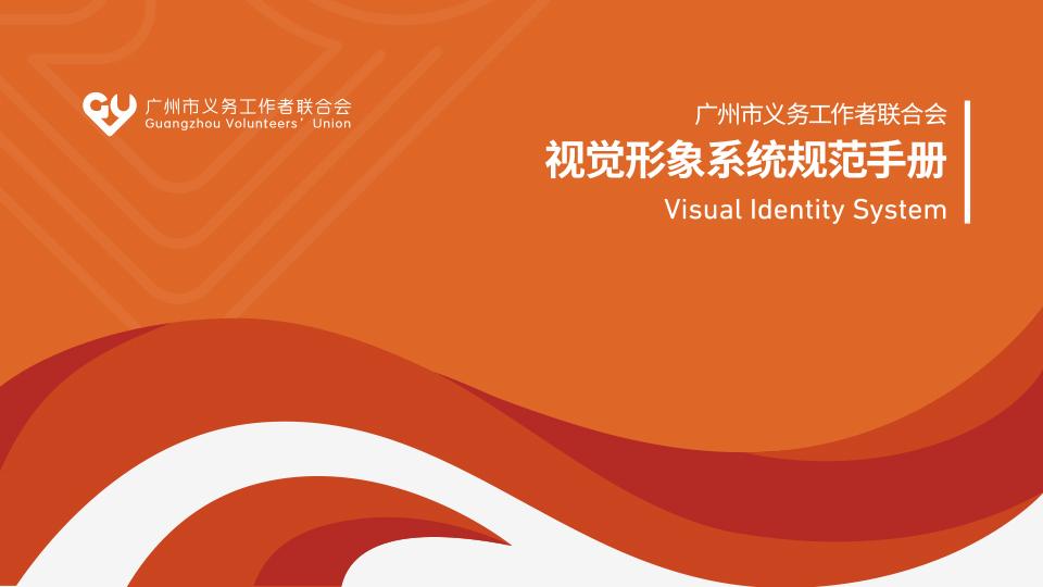 广州市义务工作者联合会VI设计