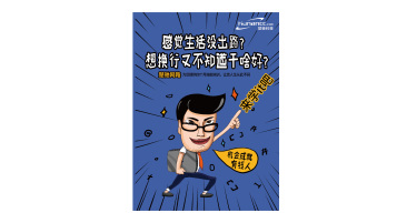 楚驰网络宣传海报设计(双面)
