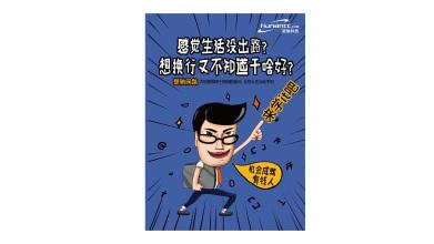 楚驰网络宣传海报必赢体育官方app(双面)