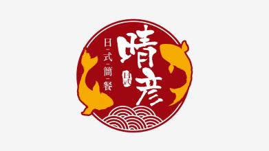 晴彥日式簡餐LOGO設計