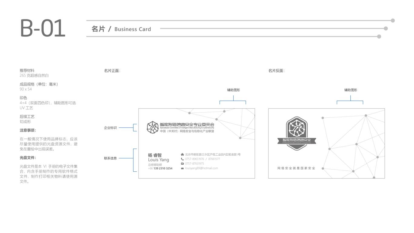 安信智控VI设计中标图4